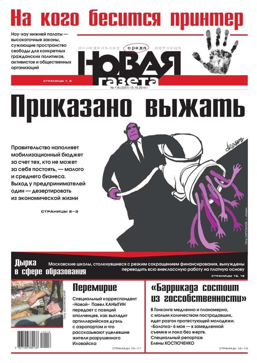 Редакция газеты Новая Газета Новая газета 116-2014 редакция газеты новая газета новая газета 94 2014