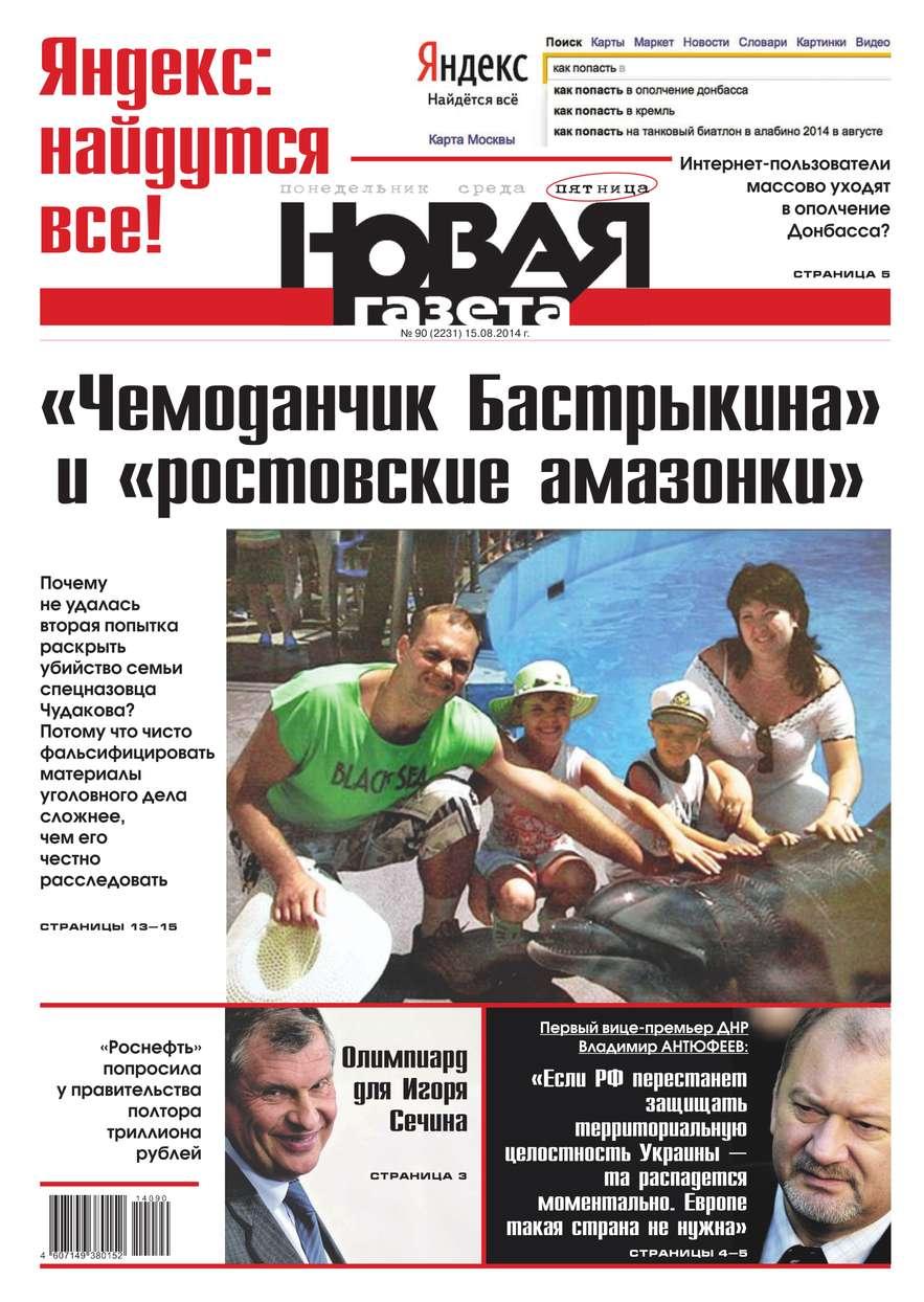 Новая газета 90-2014