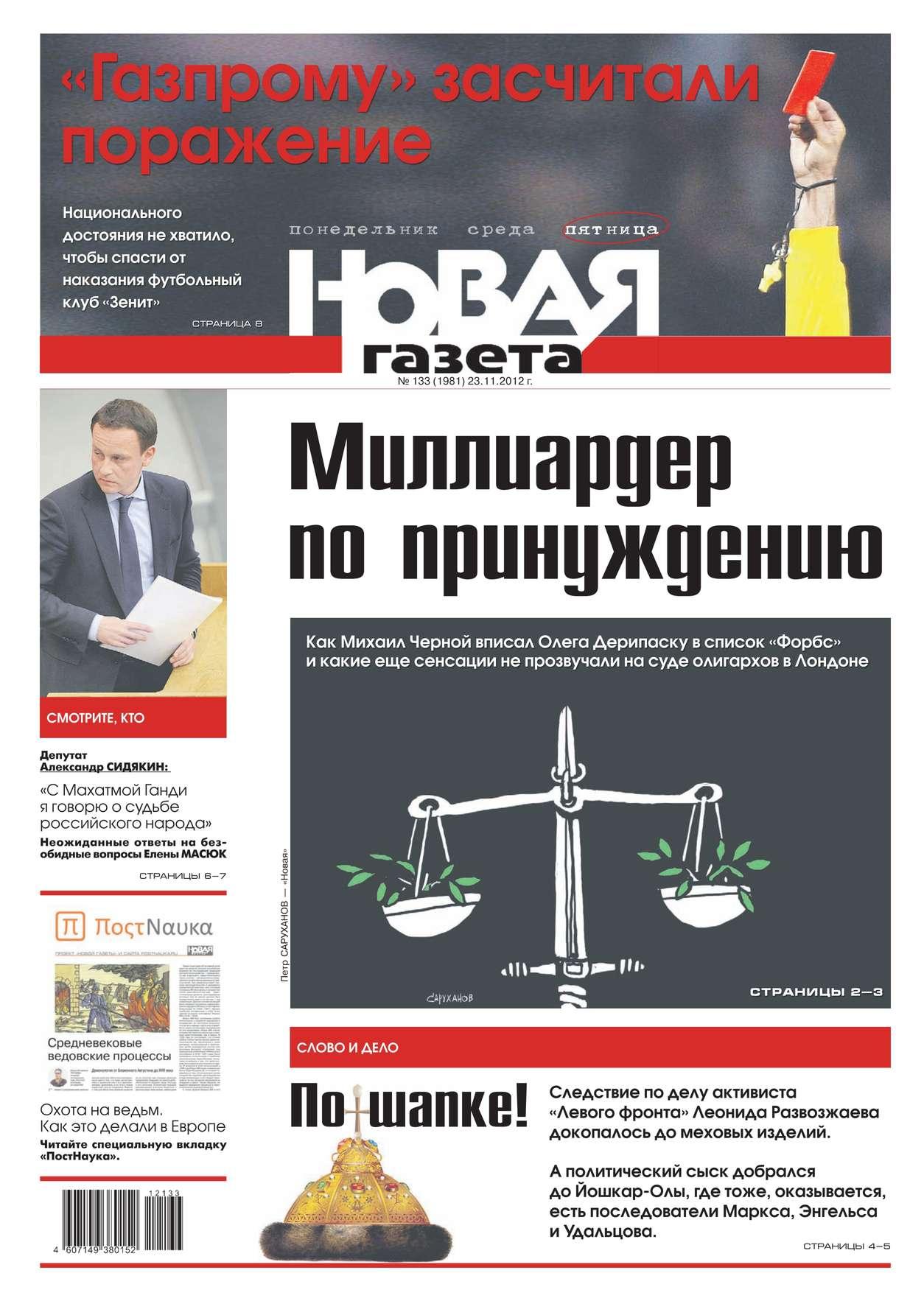 Редакция газеты Новая Газета Новая газета 133-11-2012 цена