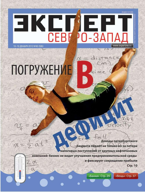 Редакция журнала Эксперт Северо-запад Эксперт Северо-Запад 49-2012