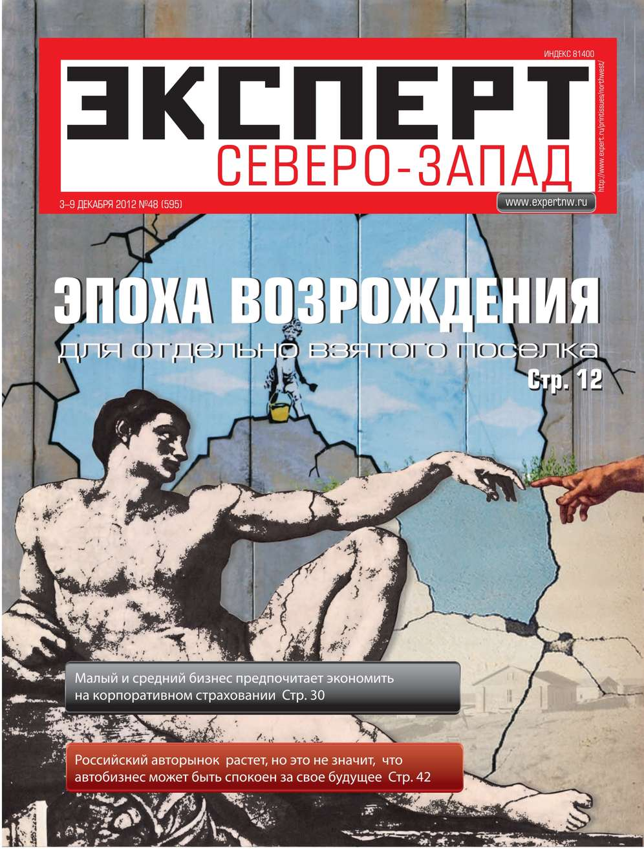 Редакция журнала Эксперт Северо-запад Эксперт Северо-Запад 48-2012