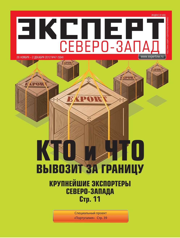 Редакция журнала Эксперт Северо-запад Эксперт Северо-Запад 47-2012
