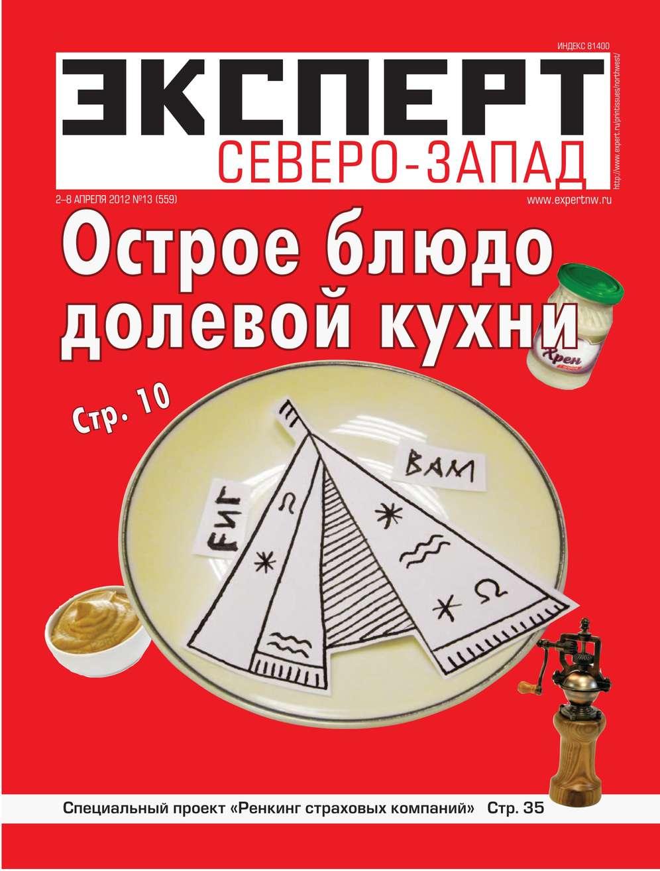 Редакция журнала Эксперт Северо-запад Эксперт Северо-Запад 13-2012
