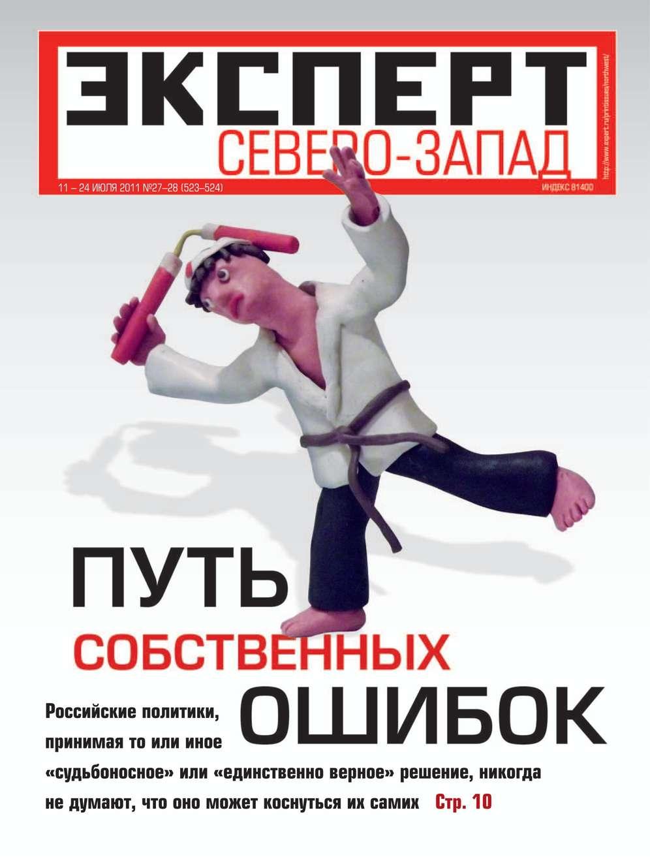Редакция журнала Эксперт Северо-запад Эксперт Северо-Запад 27-28-2011