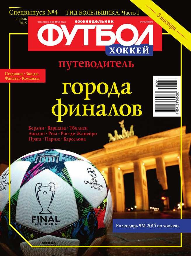 Редакция журнала Футбол Спецвыпуск Футбол Спецвыпуск 04-2015 футбол