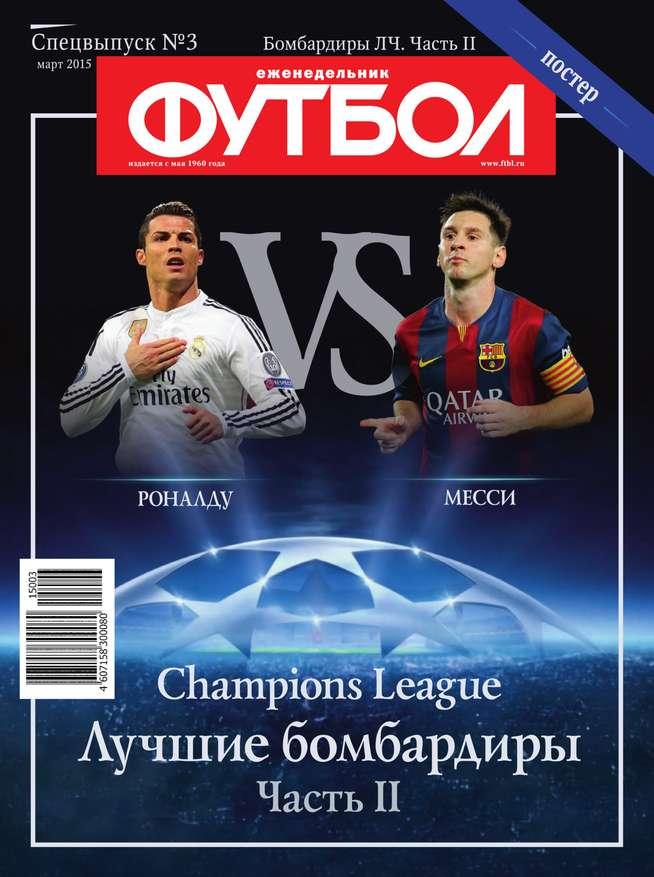 Редакция журнала Футбол Спецвыпуск Футбол Спецвыпуск 03-2015