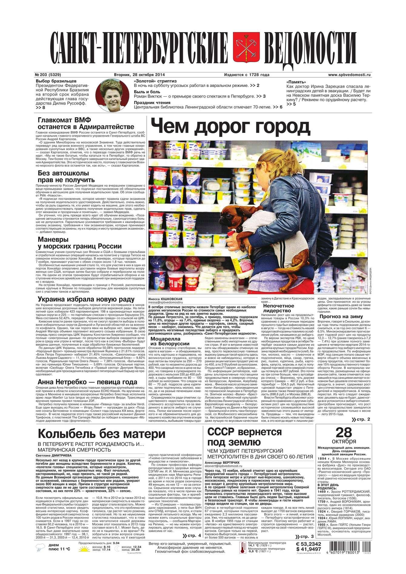 Санкт-Петербургские ведомости 203-2014