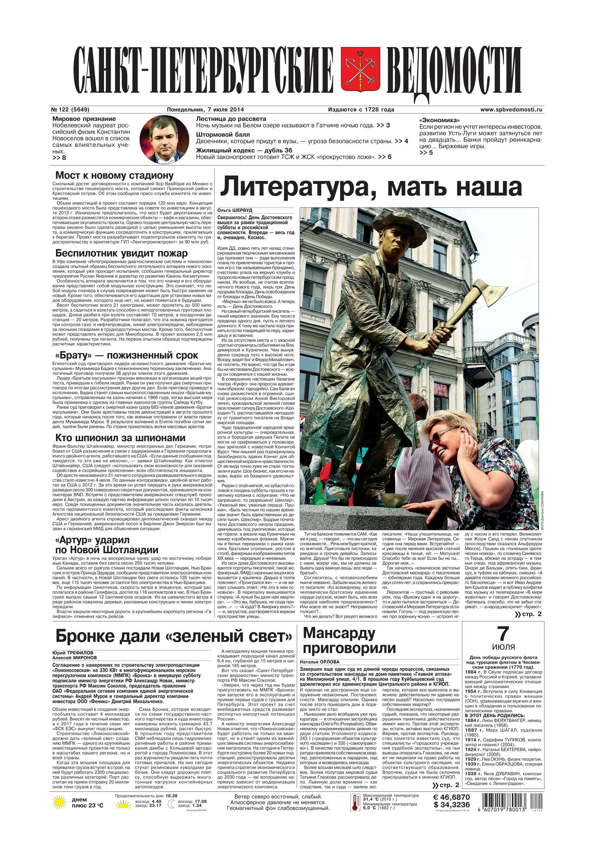 Санкт-Петербургские ведомости 122-2014