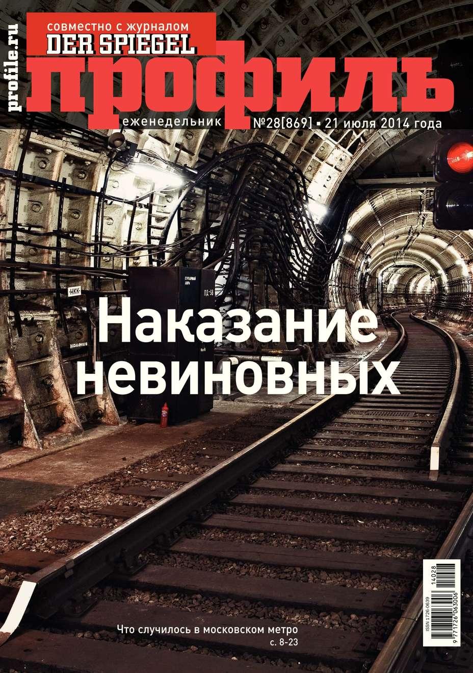 Редакция журнала Профиль Профиль 28-2014