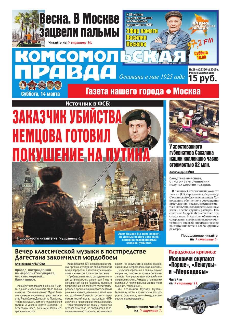 Комсомольская Правда. Москва 28с