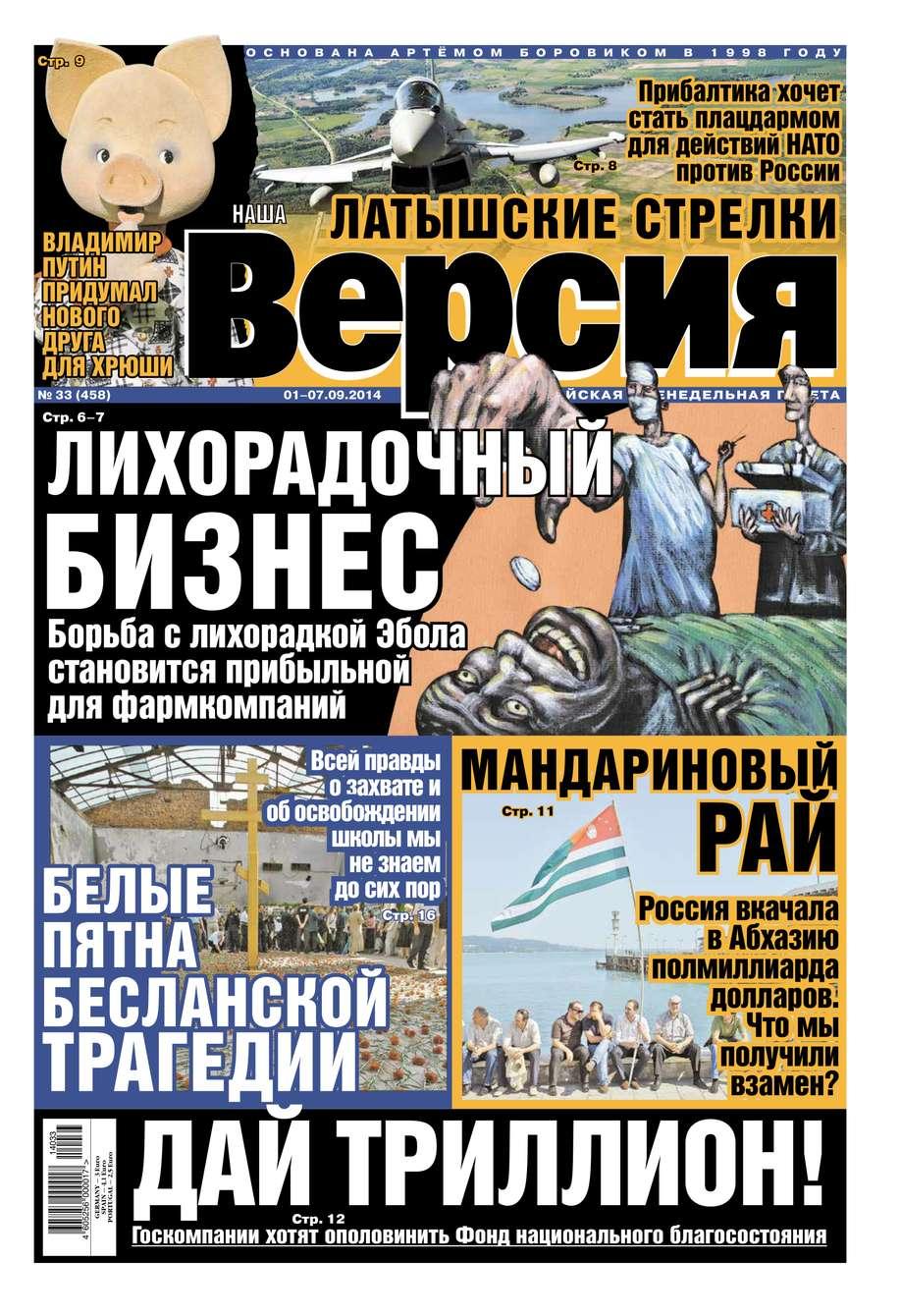 Редакция газеты Наша Версия Наша версия 33-2014 цены