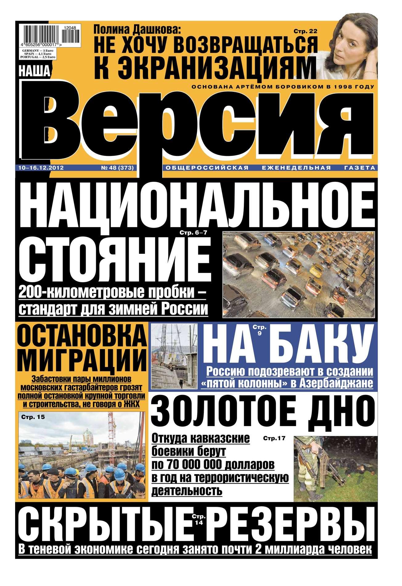 Редакция газеты Наша Версия Наша версия 48-12-2012 цена
