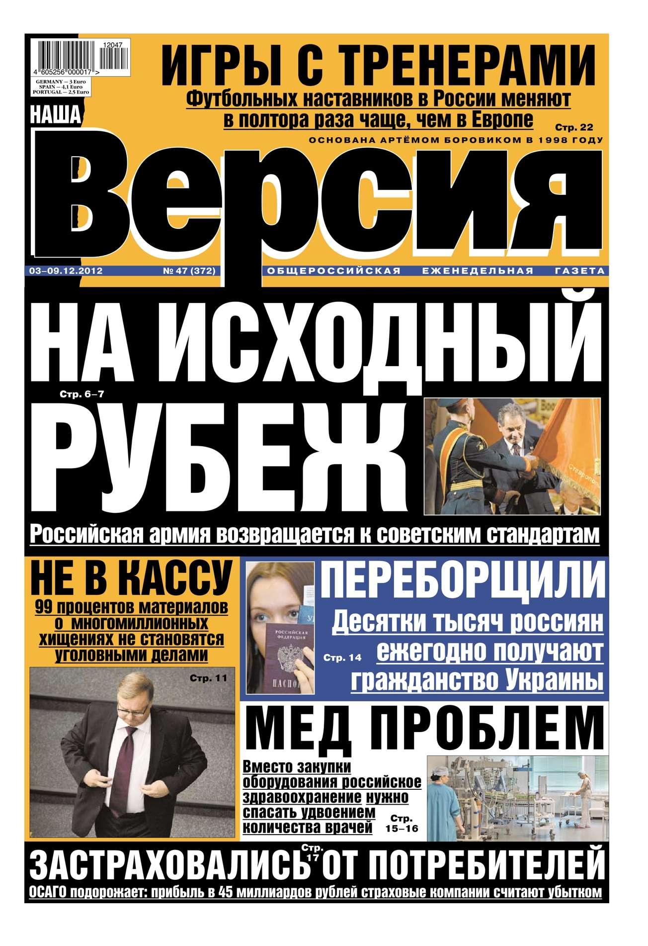 Редакция газеты Наша Версия Наша версия 47-12-2012 цена