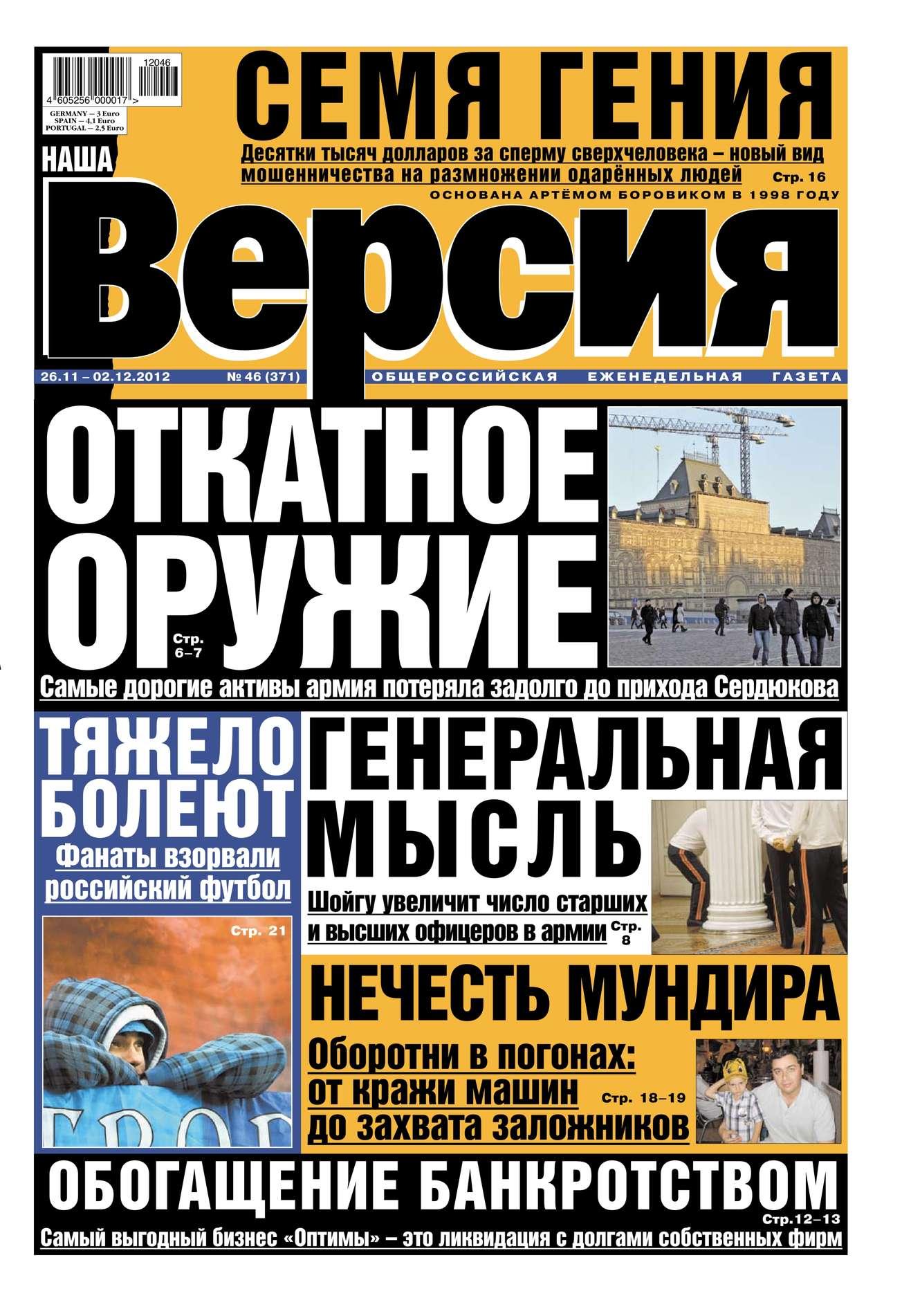 Редакция газеты Наша Версия Наша версия 46-11-2012 цена