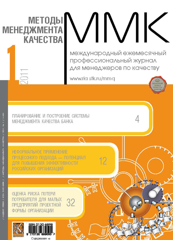 Отсутствует Методы менеджмента качества № 1 2011