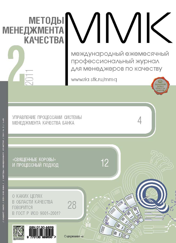 Отсутствует Методы менеджмента качества № 2 2011 отсутствует методы менеджмента качества 8 2011