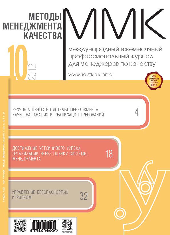 Отсутствует Методы менеджмента качества № 10 2012