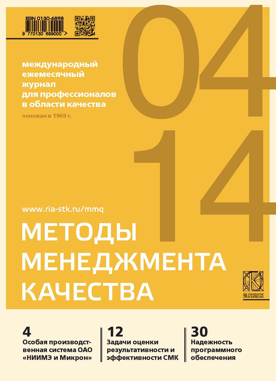 Отсутствует Методы менеджмента качества № 4 2014