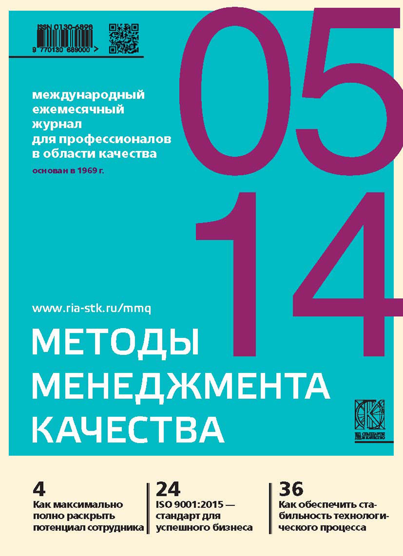 Отсутствует Методы менеджмента качества № 5 2014 отсутствует методы менеджмента качества 12 2014