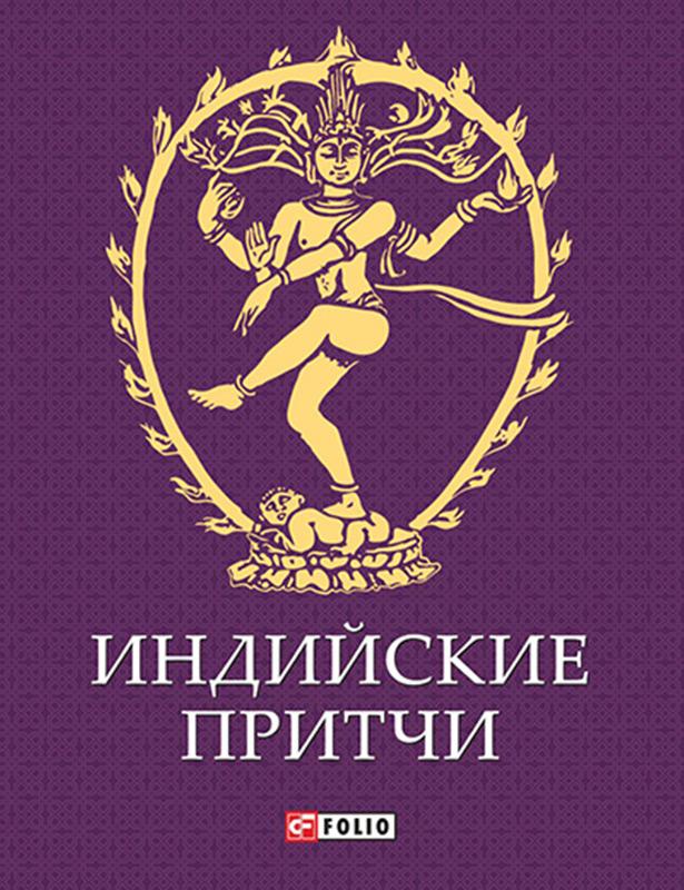 Сборник Индийские притчи частникова в сост притчи востока ветка мудрости isbn 9785227049094