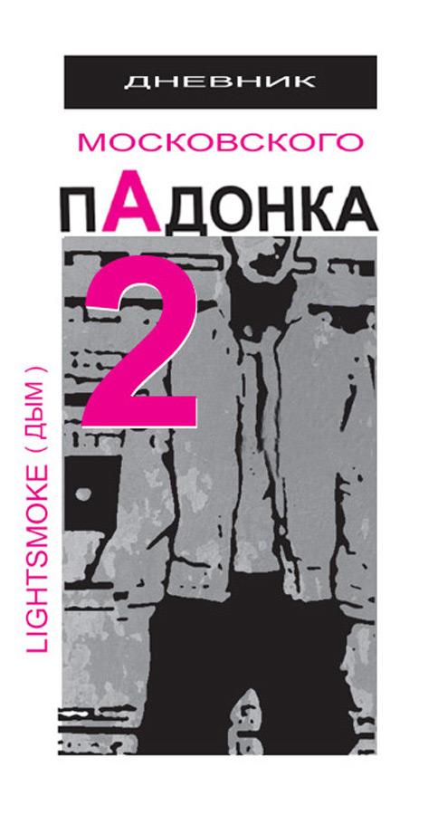 цена на Александр Дым (LightSmoke) Дневник московского пАдонка – 2