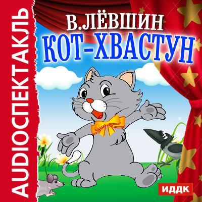 Владимир Левшин Кот-хвастун (спектакль) владимир левшин кот хвастун спектакль