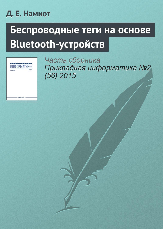 Д. Е. Намиот Беспроводные теги на основе Bluetooth-устройств д е намиот использование opencellid api в мобильных сервисах