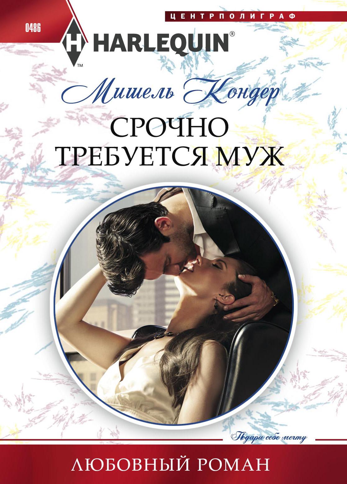 Читайте современные любовные романы онлайн бесплатно без регистрации на BooksRead