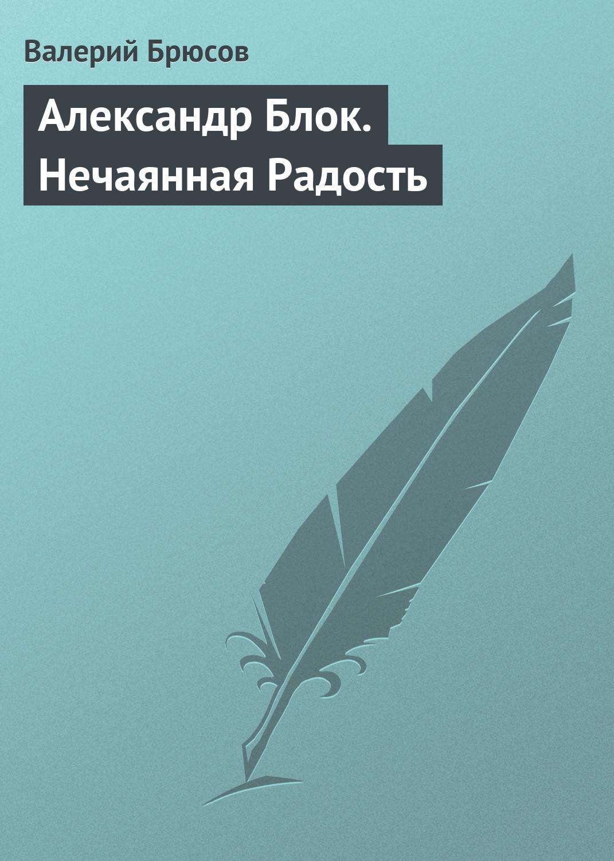 Валерий Брюсов Александр Блок. Нечаянная Радость