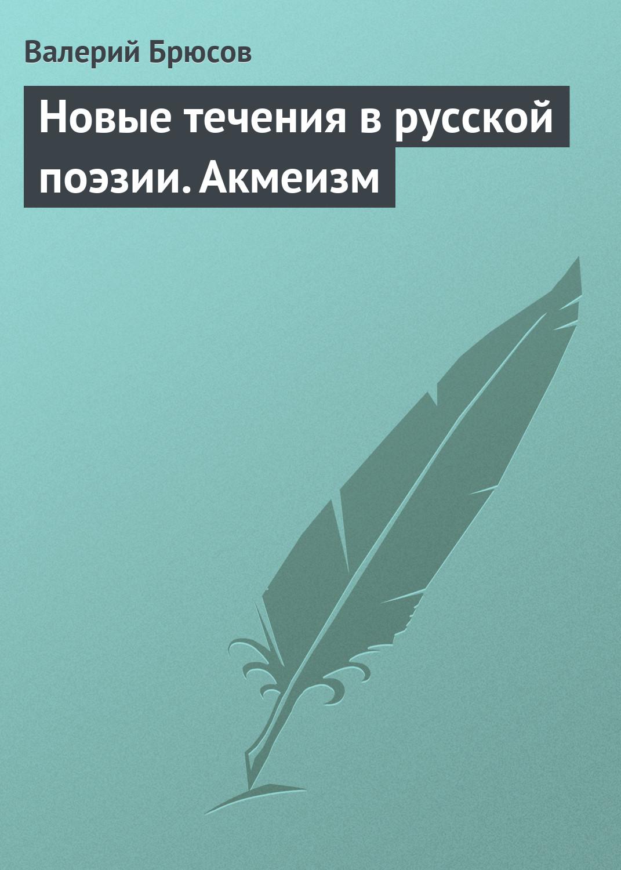 Валерий Брюсов Новые течения в русской поэзии. Акмеизм