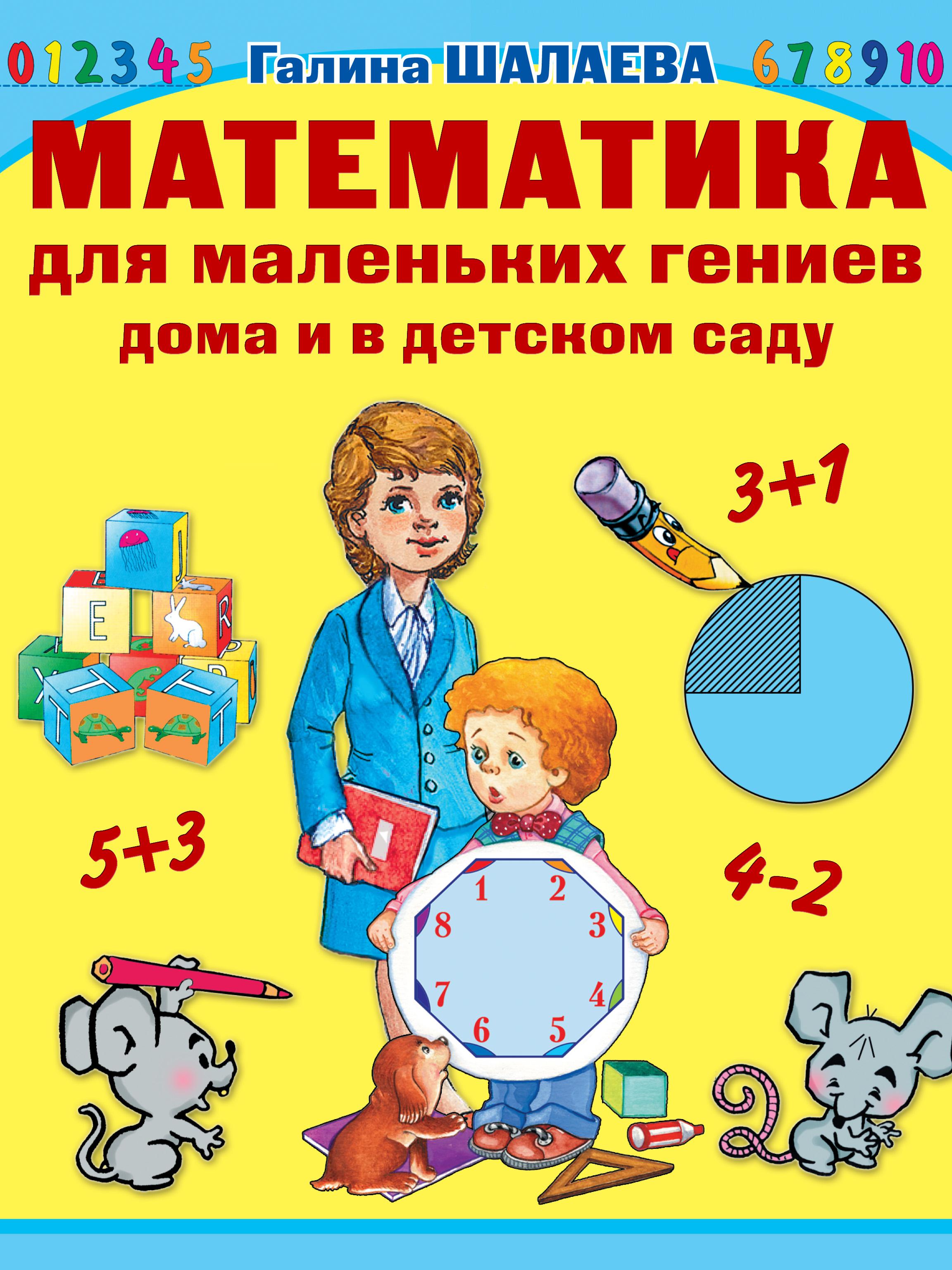 Математика для маленьких гениев дома и в детском саду