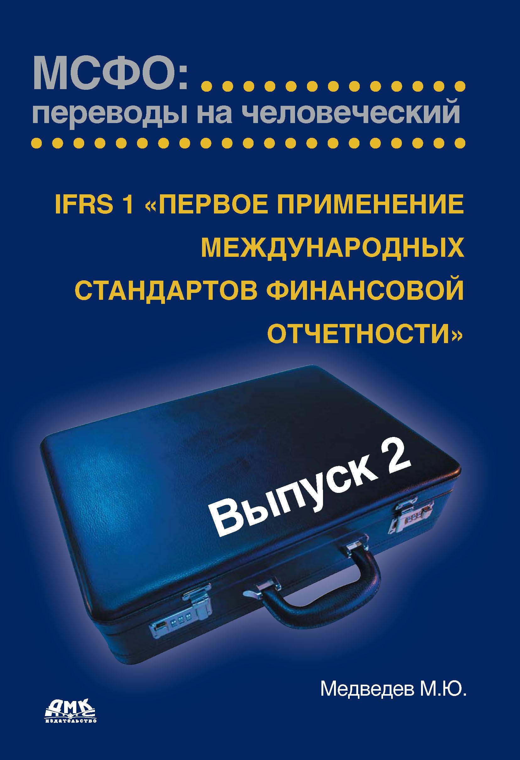 М. Ю. Медведев IFRS 1 «Первое применение международных стандартов финансовой отчетности» мсфо точка зрения кпмг практическое руководство по международным стандартам финансовой отчетности часть 1 2 3 4