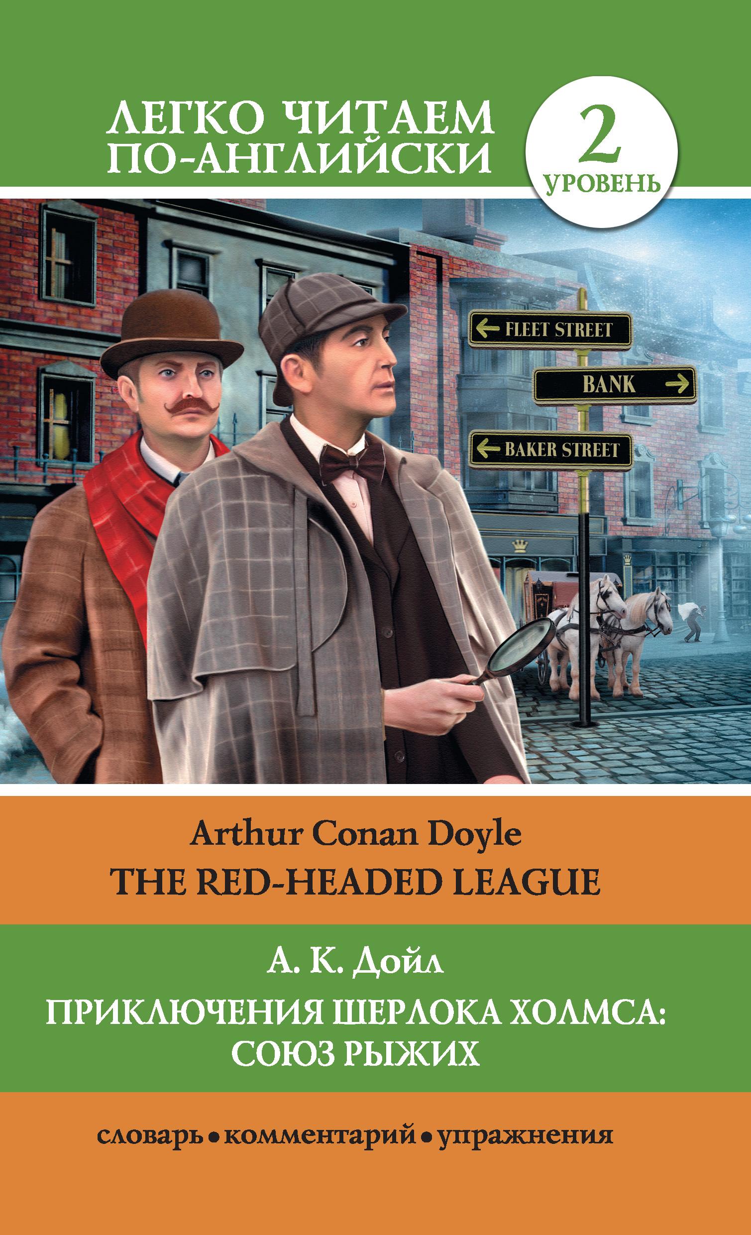 Артур Конан Дойл Приключения Шерлока Холмса: Союз Рыжих / The Red-Headed League