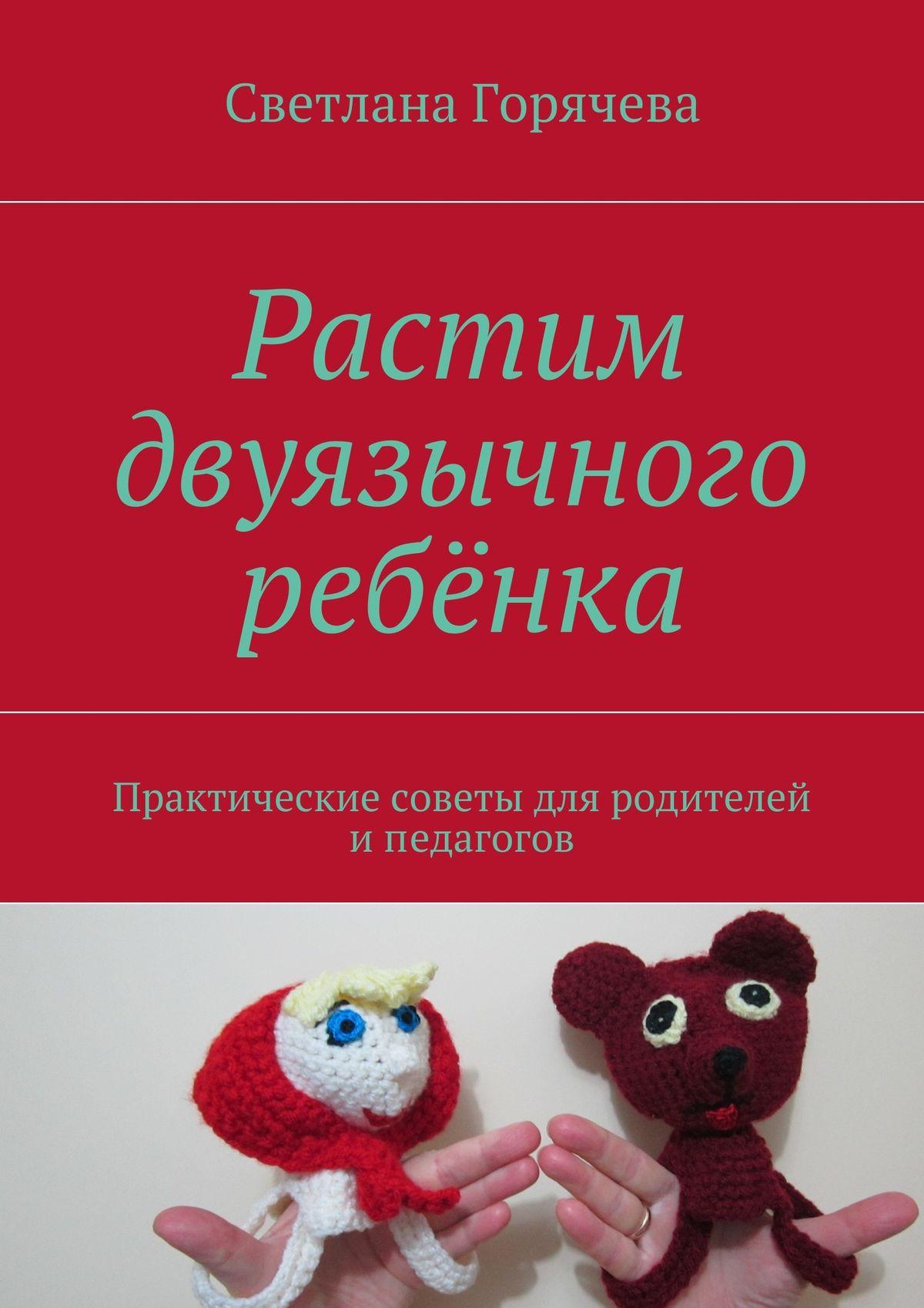 Светлана Горячева Растим двуязычного ребёнка как накормить ребёнка