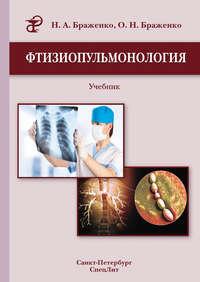 Обложка «Фтизиопульмонология. Учебник»