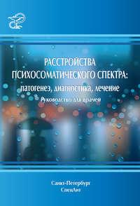 Обложка «Расстройства психосоматического спектра: патогенез, диагностика, лечение. Руководство для врачей»