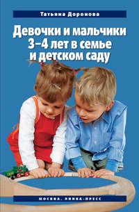 Обложка «Девочки и мальчики 3–4 лет в семье и детском саду»