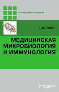 Обложка «Медицинская микробиология и иммунология»