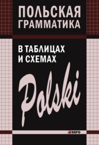 Обложка «Польская грамматика в таблицах и схемах»