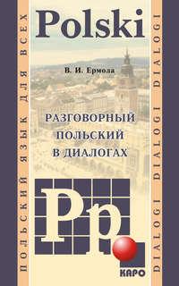 Обложка «Разговорный польский в диалогах»