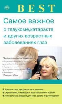 Обложка «Самое важное о глаукоме, катаракте и других возрастных заболеваниях глаз»