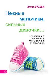 Обложка «Нежные мальчики, сильные девочки…»
