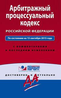 Обложка «Арбитражный процессуальный кодекс Российской Федерации. По состоянию на 15 сентября 2015 года. С комментариями к последним изменениям»