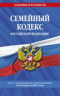 Обложка «Семейный кодекс Российской Федерации. Текст с изменениями и дополнениями на 1 июня 2017 года»