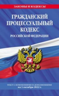 Обложка «Гражданский процессуальный кодекс Российской Федерации. Текст с изменениями и дополнениями на 10 ноября 2019 года»