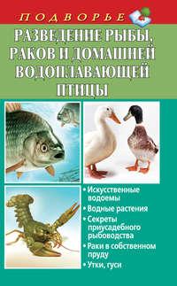 Обложка «Разведение рыбы, раков и домашней водоплавающей птицы»
