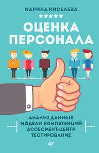 Обложка «Оценка персонала»