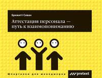Обложка «Аттестация персонала – путь к взаимопониманию»