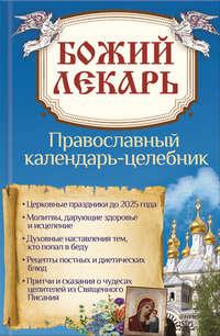 Обложка «Божий лекарь. Православный календарь-целебник»