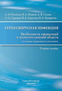 Обложка «Герпесвирусная инфекция. Особенности проявлений в челюстно-лицевой области»